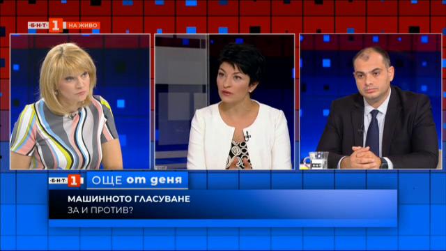 За и против машинното гласуване - Десислава Атанасова и Филип Попов