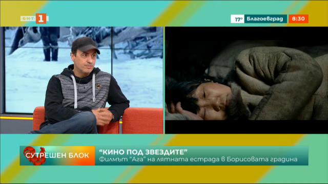 Кино под звездите: филмът Ага на естрадата в Борисовата градина