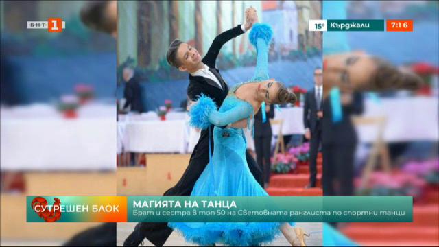 Брат и сестра в топ 50 на Световната ранглиста по спортни танци