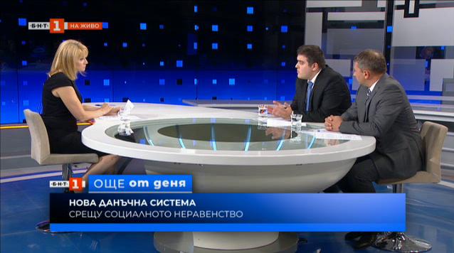 Справедлива ли е данъчната система в България?