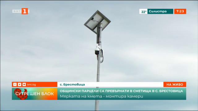 Чистят замърсените общински парцели в с. Брестовица