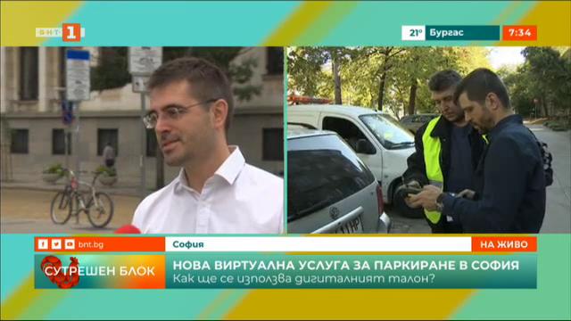 Виртуална услуга за паркиране в София