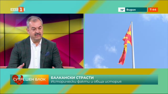 Балкански страсти: Македония - коментар