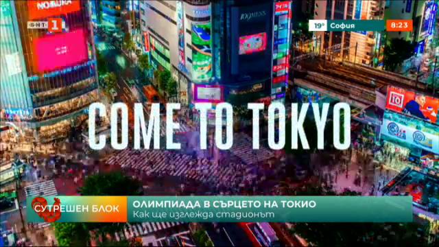 Олимпиада в сърцето на Токио