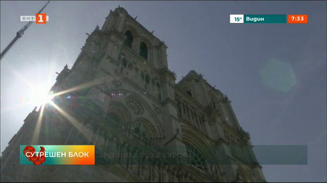 Покривът на Нотр Дам може да рухне заради високите температури в Париж