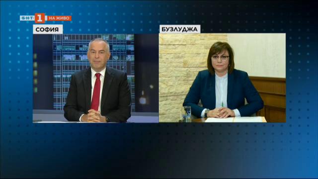 БСП на Бузлуджа - лидерът Корнелия Нинова