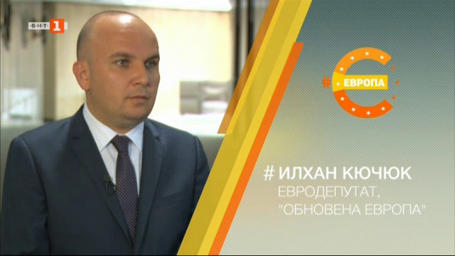 Икономическият оптимизъм намалява. Мнението на евродепутата Илхан Кючук
