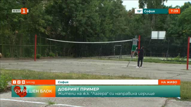 Жители на столичния квартал Лагера си направиха игрище