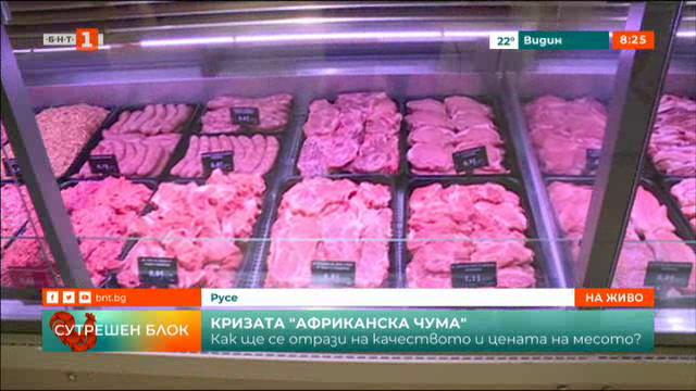 Ще поскъпне ли свинското месо в магазините?