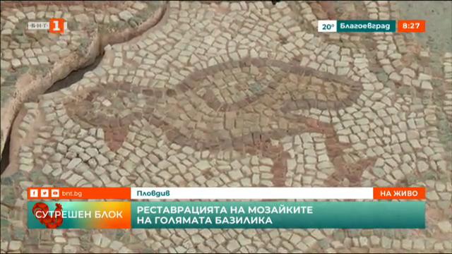 Реставрация на мозайките в Голямата базилика в Пловдив