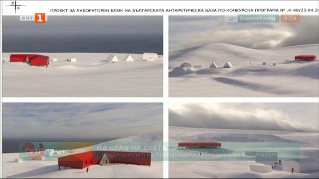 Нова лаборатория на българската база на Антарктида