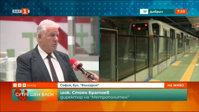Кога ще тръгне третият лъч на метрото в София?