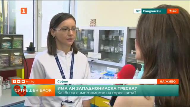 През август и септември се очаква зачестяване на случаи на западнонилска треска