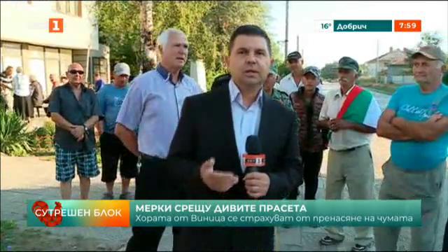 Стопани настояват за мерки срещу глиганите в района на Виница