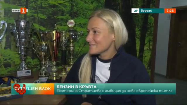 Екатерина Стратиева с амбиция за нова европейска титла