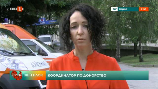 Д-р Сибила Маринова: В болниците трябва да има единна система за донор детекция