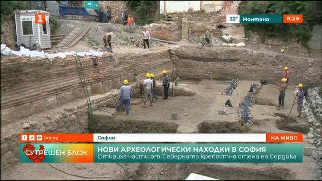 Откриха части от северната крепостна стена на Сердика
