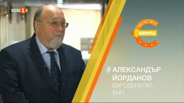 Стари проблеми и нови предизвикателства - евродепутатът Александър Йорданов