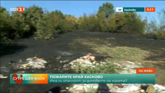 Пожарите край Хасково