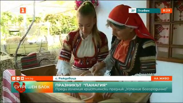 Традиционно в Кюстендилско отбелязват празника Панагия