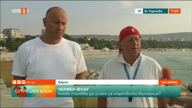 На плажа спазвайте указанията на спасителите!