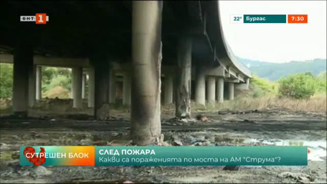 Спират движението по моста на АМ Струма до средата на следващата седмица