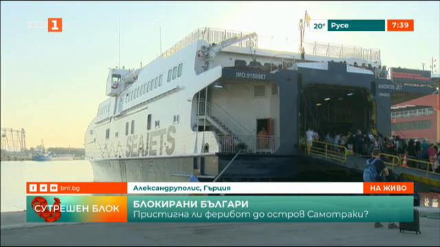 Вчера започна извозването на туристи, блокирани на остров Самотраки