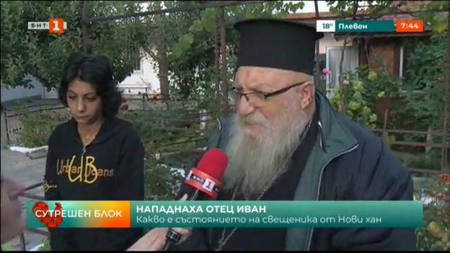 Отец Иван разказва за нападението в приюта в Нови хан