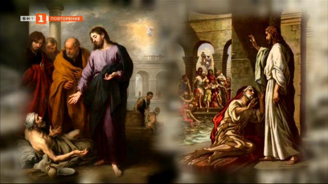 """Избрано от """"Вяра и общество"""": Защо Бог допуска болестите?"""