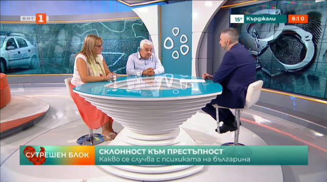 Какво се случва с психичното състояние на българина?