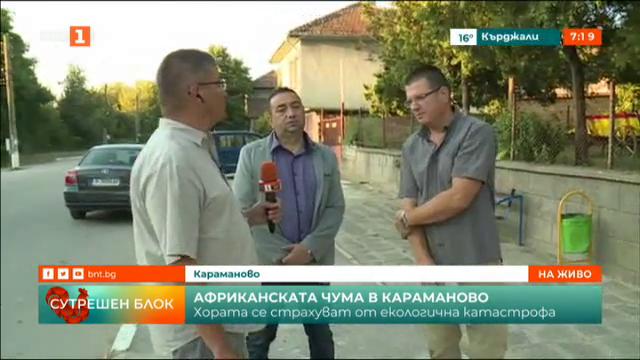 Защо хората от русенското село Караманово се страхуват от екологична катастрофа?