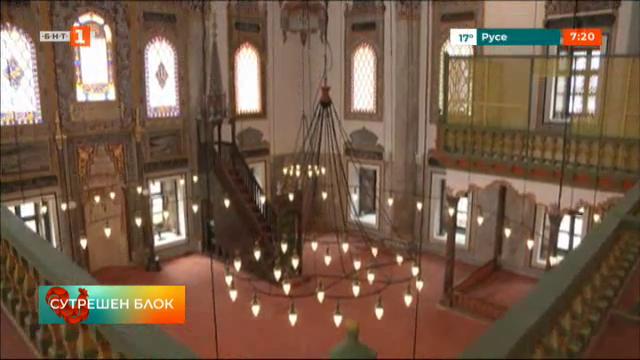 Върнаха блясъка на Томбул джамия в Шумен