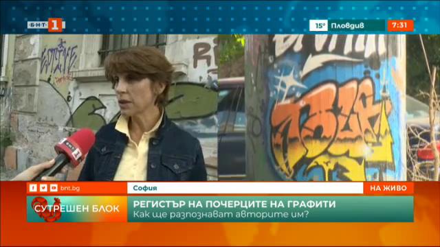 Нови мерки срещу драскането по фасадите на сградите в София