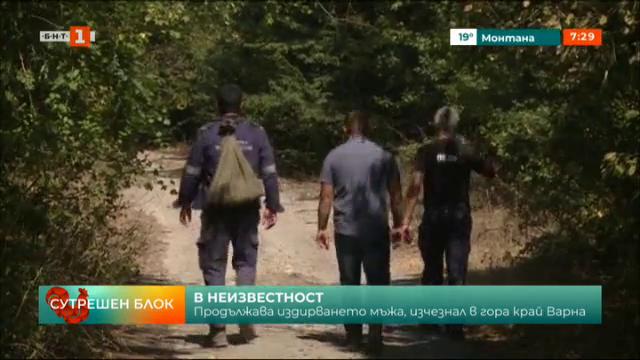 Продължава издирването на 28-годишният мъж, изчезнал край с. Любен Каравелово