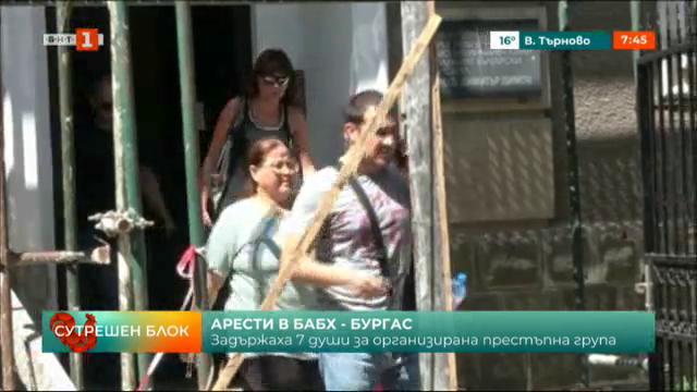 Задържаха 7 души от БАБХ-Бургас за участие организирана престъпна група