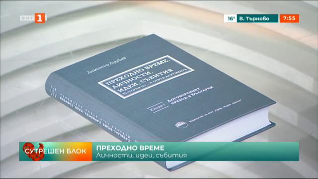Д. Луждев за новата си книга: Тя е документален разказ за началото на прехода
