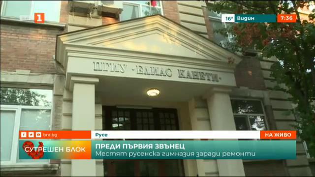 Пряко: Ремонт на русенска гимназия налага преместване на учебния процес