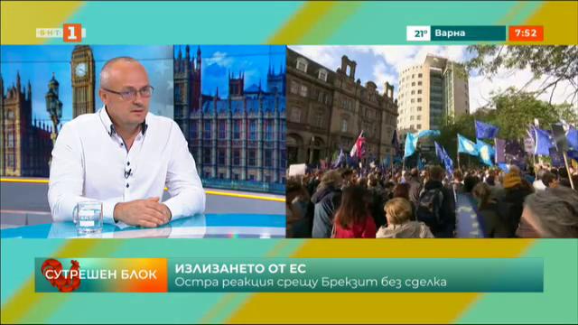Готова ли е Европа за Брекзит - говори политологът Георги Киряков