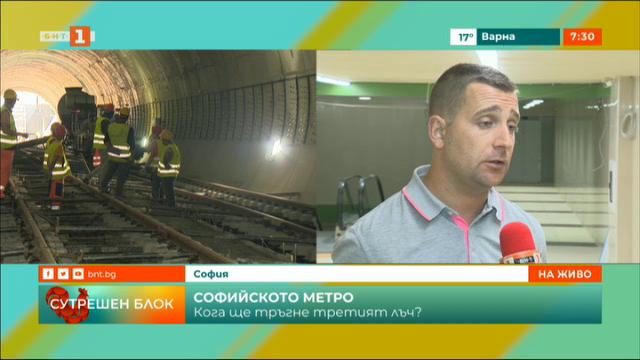Кога тръгва третият лъч на метрото в София?