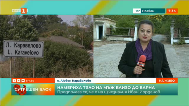 Намериха тяло на мъж край варненското село Любен Каравелово