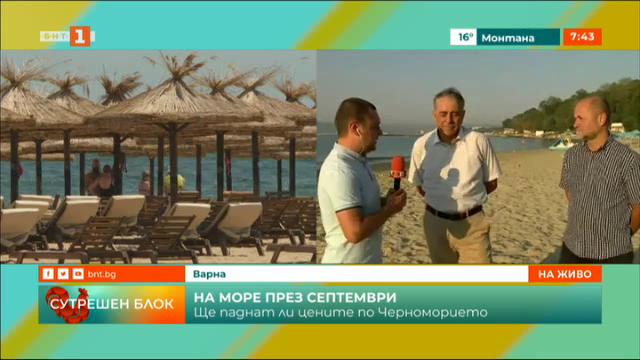 На море през септември. Ще паднат ли цените по Черноморието?