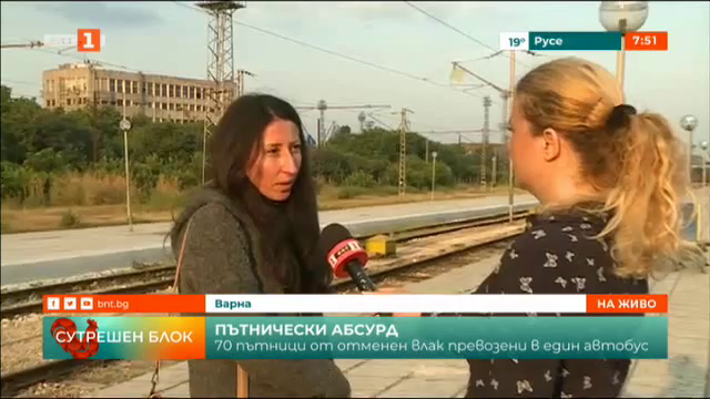 70 пътници от отменен влак бяха превозени в 50-местен автобус
