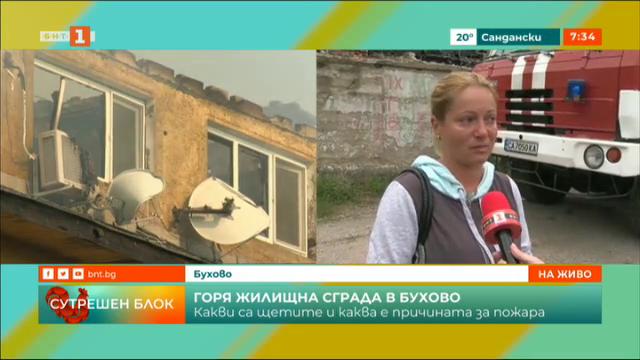Евакуираните при пожара в Бухово все още не могат да се върнат по домовете си