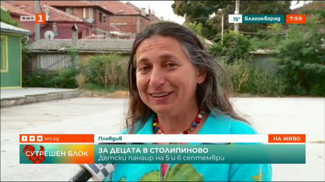 Детски панаир на 5 и 6 септември за децата в Столипиново