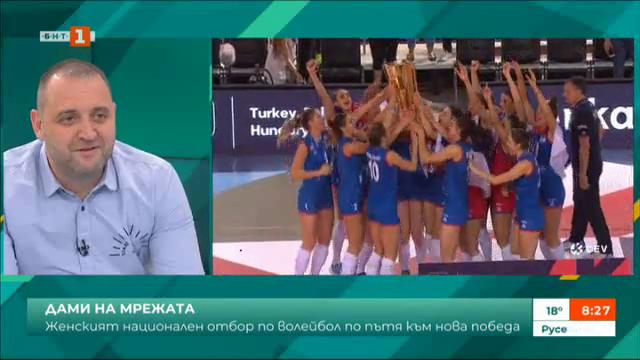 Женският национален отбор по волейбол по пътя към нова победа