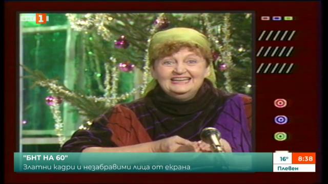 БНТ на 60: Златни кадри и незабравими лица от екрана