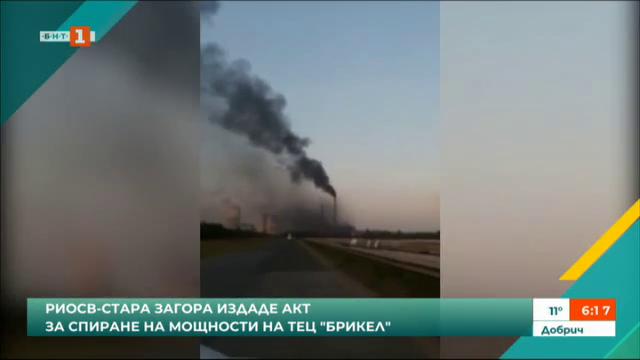 РИОСВ-Стара Загора издаде акт за спиране на мощности на ТЕЦ Брикел