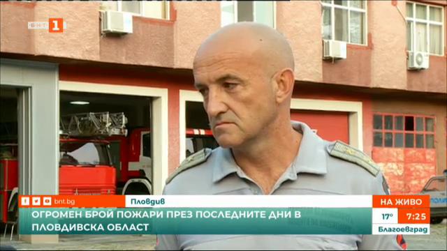 Огромен брой пожари през последните дни в Пловдивска област