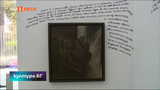 Недко Солаков показва студентски творби в изложбата (Почти) картини