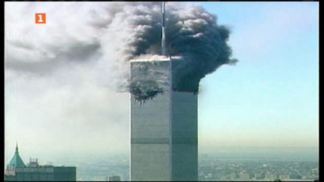 11 септември - началото на новия свят